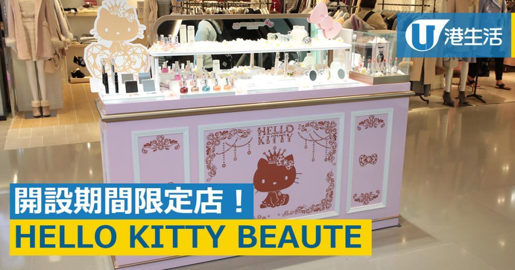 開設期間限定店!HELLO KITTY BEAUTE登陸銅鑼灣