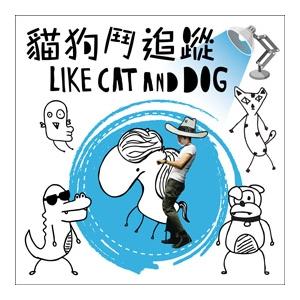 西班牙動物劇團《貓狗鬥追蹤》