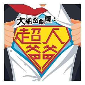 大細路劇團《超人爸爸》