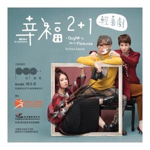 屯門大會堂場地伙伴計劃:普 劇場-輕喜劇《幸福2+1》