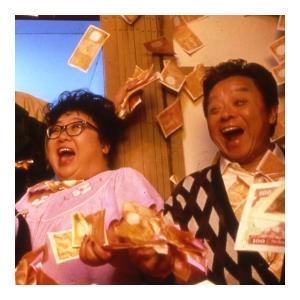 《富貴逼人》- 賀歲節目:啲錢係會繼續嚟