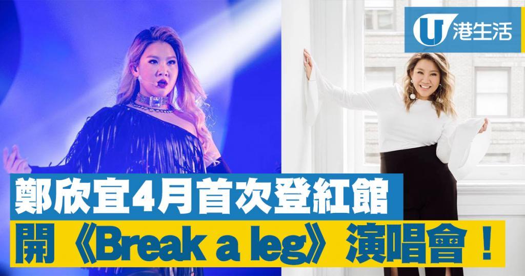 鄭欣宜4月首次登紅館 開《Break a leg》演唱會!