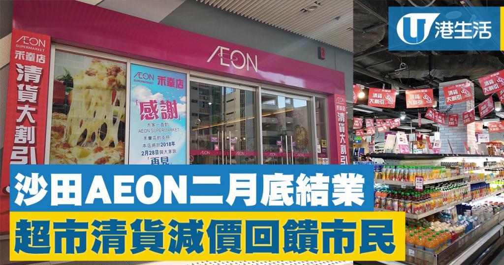 沙田AEON二月底結業!超市最後清貨減價