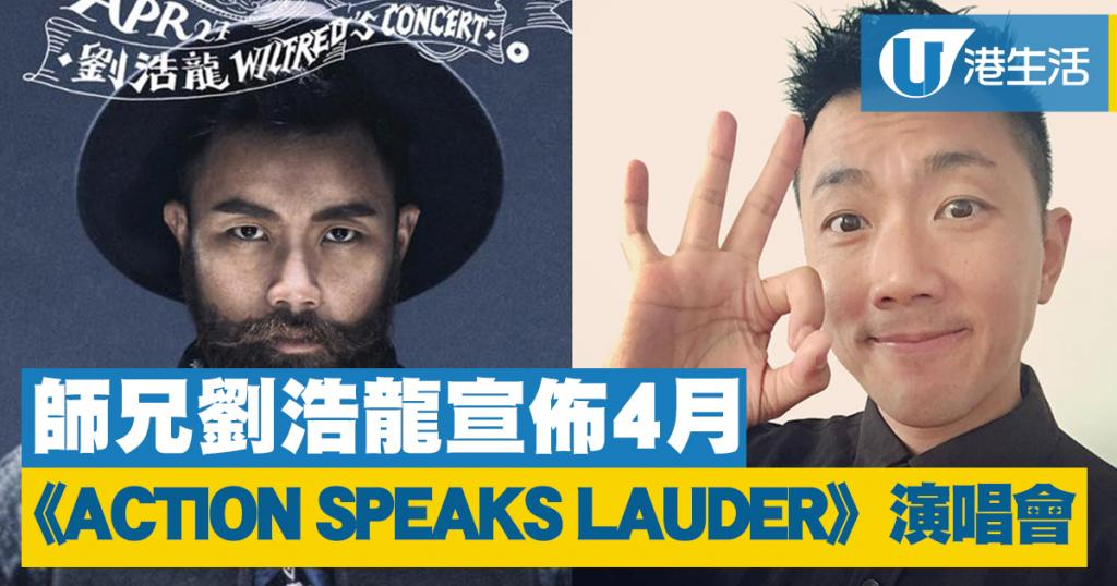 師兄劉浩龍宣佈4月《ACTION SPEAKS LAUDER》演唱會!