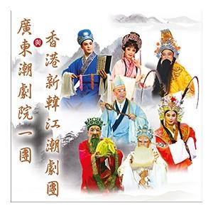 廣東潮劇院一團與香港新韓江潮劇團