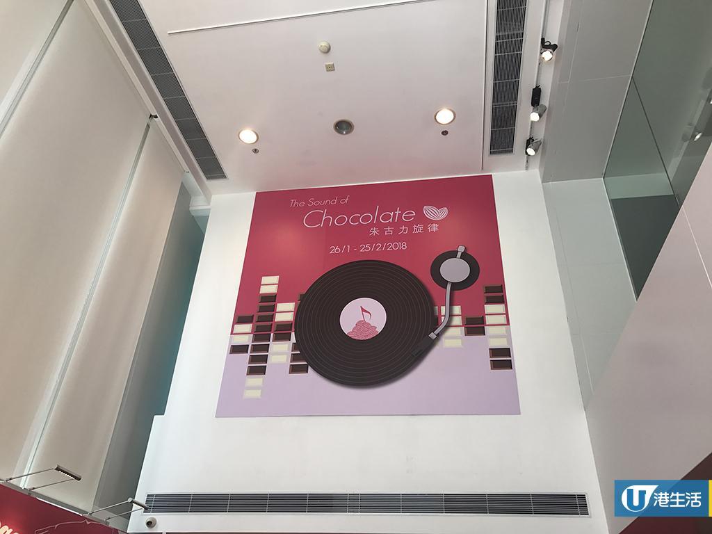 尖沙咀海港城朱古力展 期間限定朱古力黑膠唱片播廣東歌!