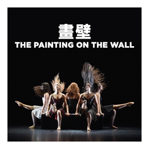法國五月藝術節2018 - 柏歷加芭蕾舞團《畫壁》聊齋畫壁的奇想世界