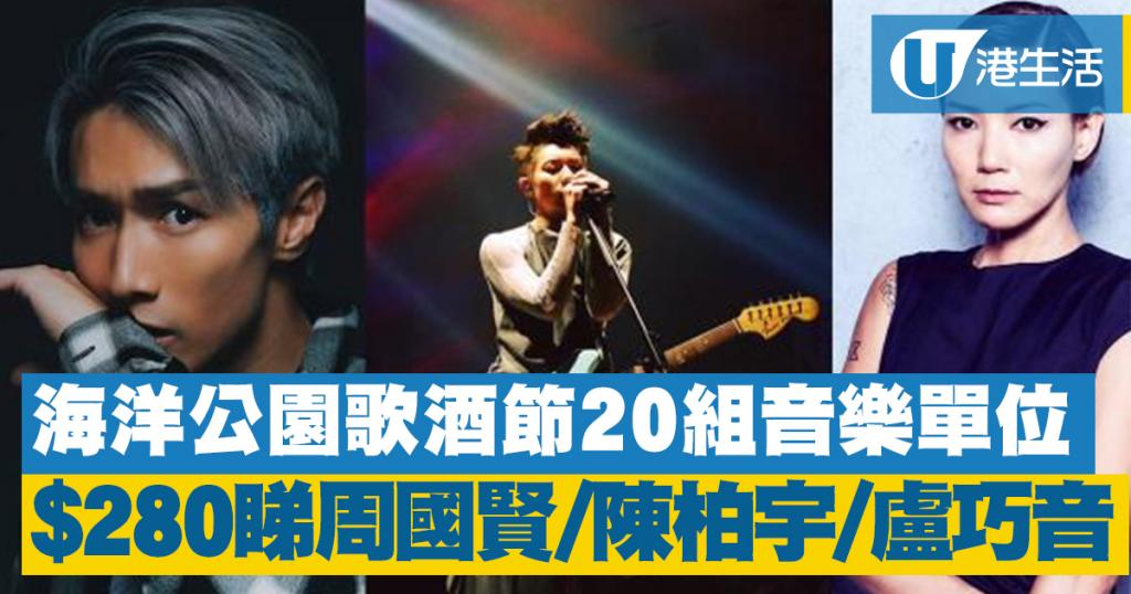海洋公園歌酒節20組音樂單位  $280睇周國賢/陳柏宇/盧巧音