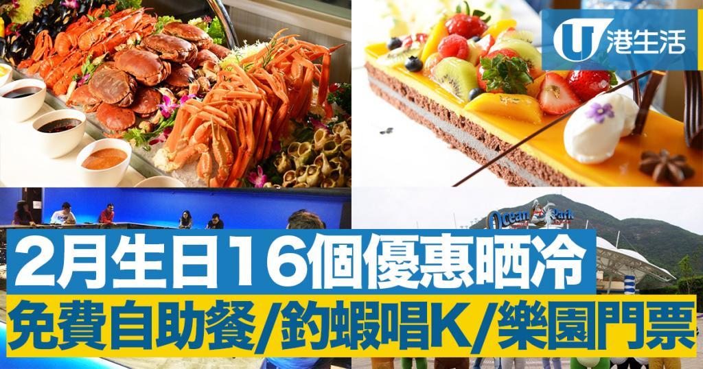 【生日優惠2018】2月生日優惠晒冷!16個免費自助餐/釣蝦唱K/樂園門票