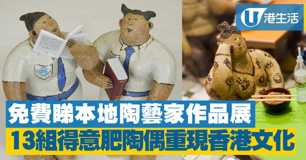 清水灣免費睇本地陶藝家作品展 13組得意肥陶偶重現香港文化