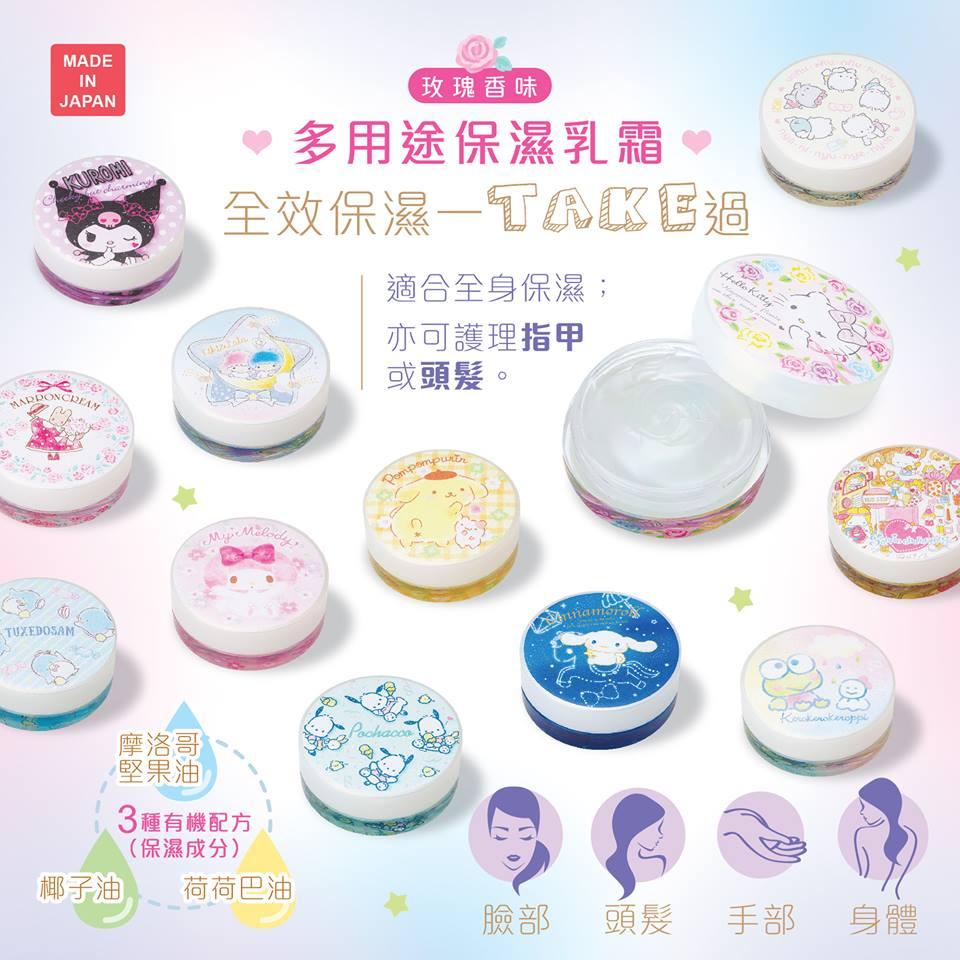 香港有售!Sanrio推保濕霜