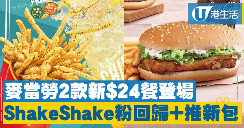 麥當勞板燒雞腿包餐變$24 ShakeShake粉即將回歸