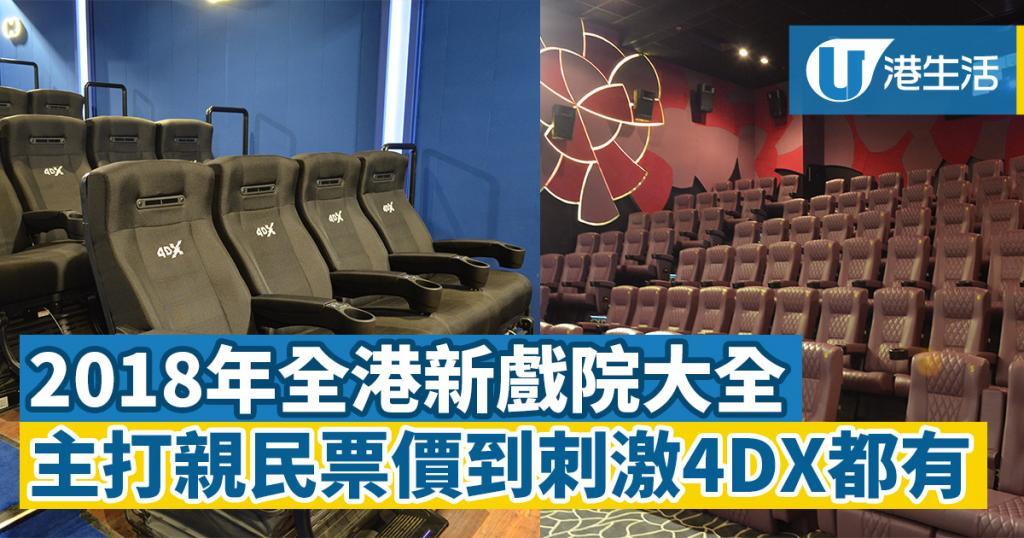 2018年全港新戲院晒冷  已開幕+即將落成戲院一覽