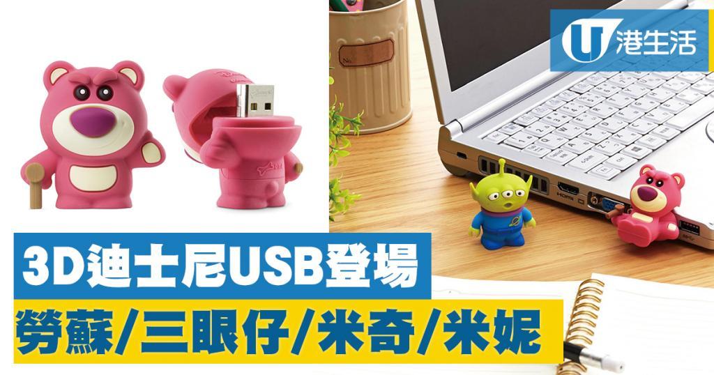 3D迪士尼USB登場!勞蘇/三眼仔/米奇/米妮
