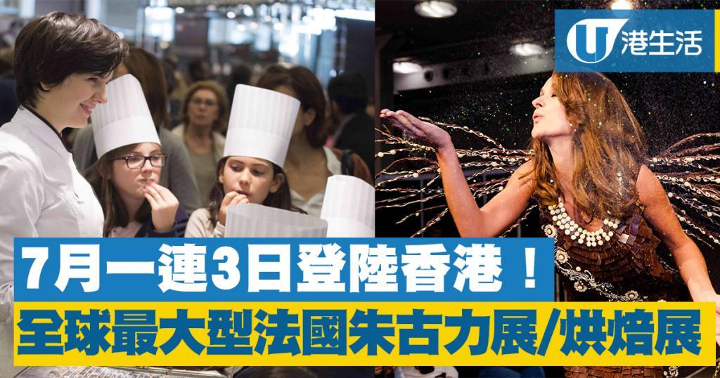 灣仔7月一連三日全球最大型法國朱古力展+烘焙展!