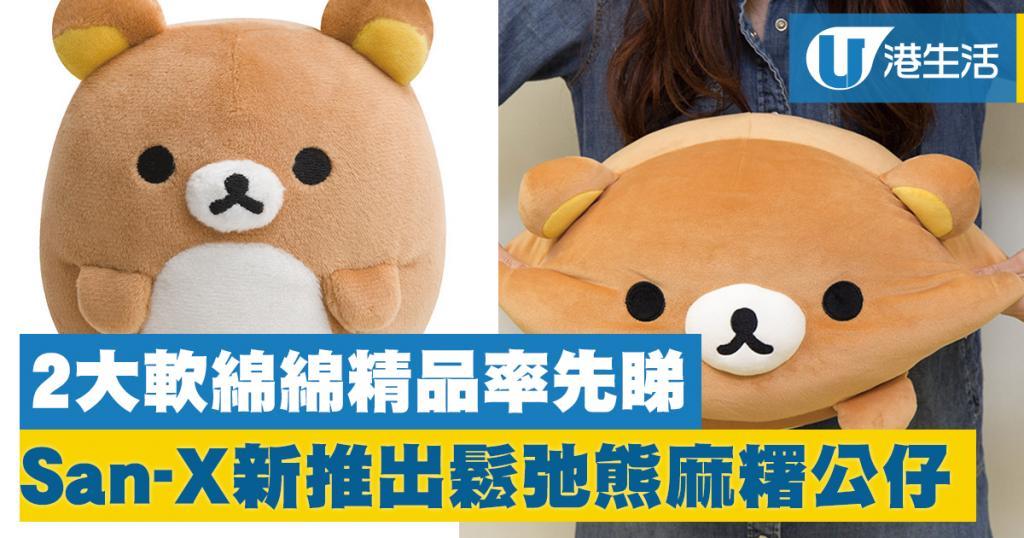 San-X新推出鬆弛熊麻糬公仔/攬枕!2大軟綿綿精品率先睇