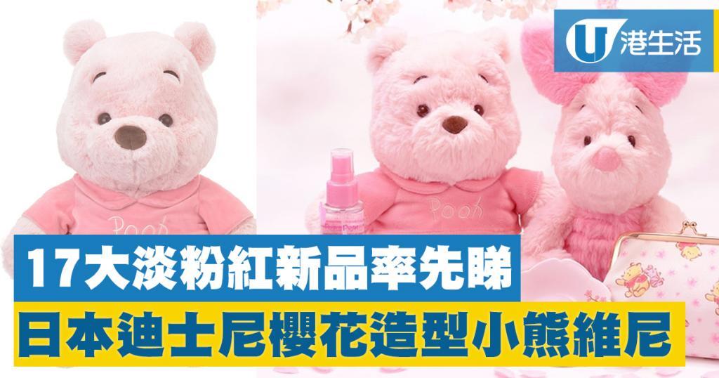 日本迪士尼櫻花造型Winne the Pooh登場!17大淡粉紅新品率先睇