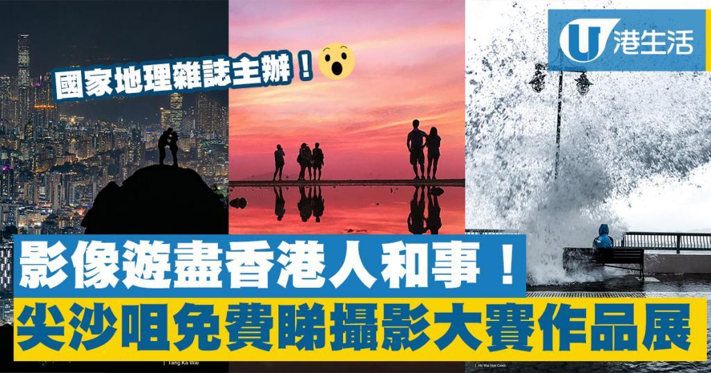 尖沙咀免費睇國家地理雜誌攝影賽作品展 影像遊盡香港人和事!
