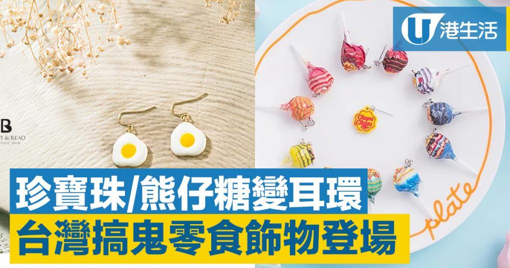 珍寶珠/熊仔糖變耳環!台灣搞鬼零食飾物登場