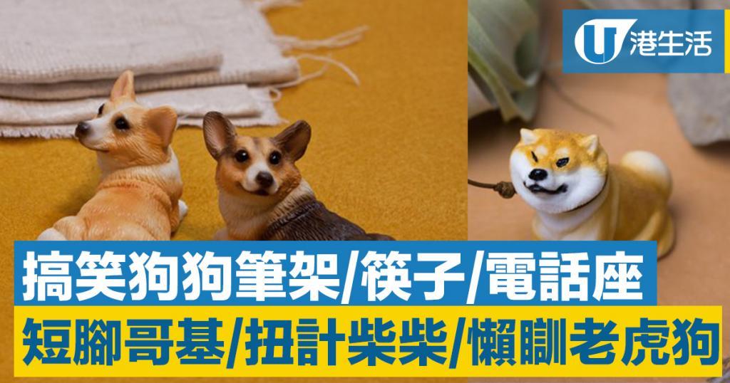 搞笑狗狗筆架/筷子/電話座!短腳哥基/扭計柴柴/懶瞓老虎狗