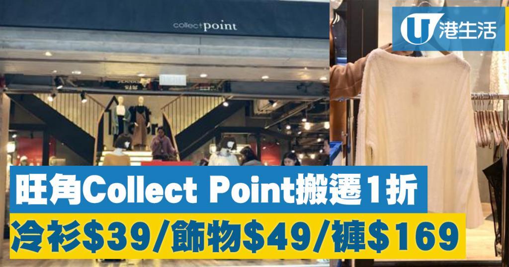 旺角Collect Point搬遷減價1折起!冷衫$39/飾物$49/牛仔褲$169