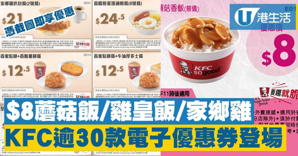 KFC肯德基最新優惠券 出示截圖即減$5