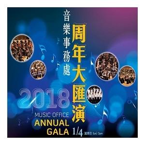 2018音樂事務處周年大匯演
