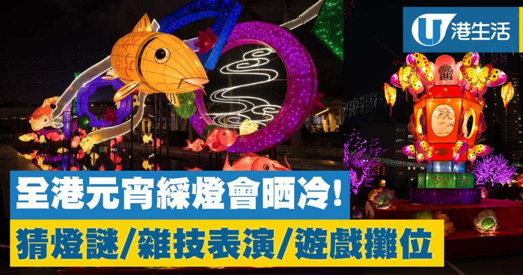 2018全港元宵綵燈會晒冷!賞燈/猜燈謎/遊戲攤位/雜技表演