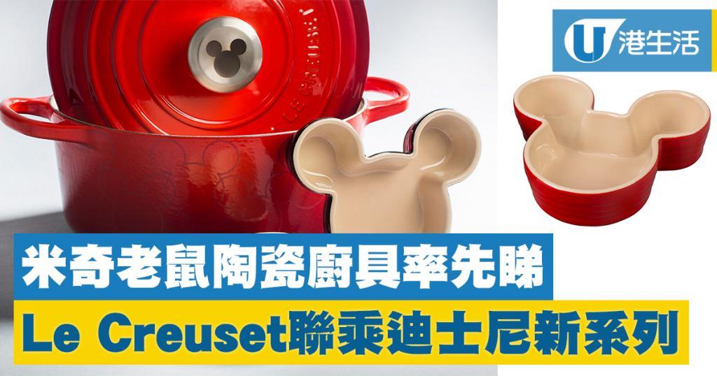 Le Creuset聯乘迪士尼新系列登場!米奇老鼠陶瓷廚具率先睇
