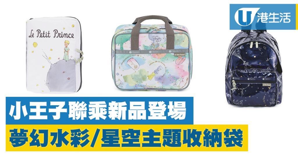 小王子聯乘新品登場!夢幻水彩/星空主題收納袋/散紙包