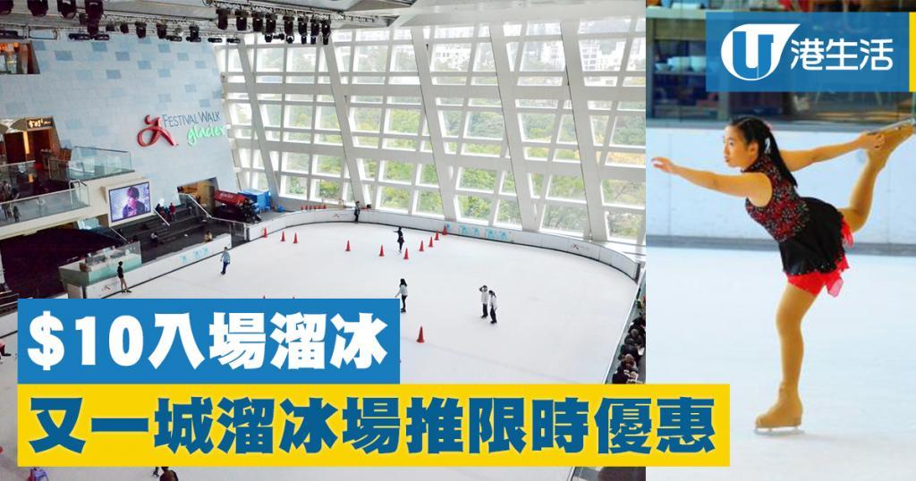$10入場溜冰!又一城溜冰場推限時優惠