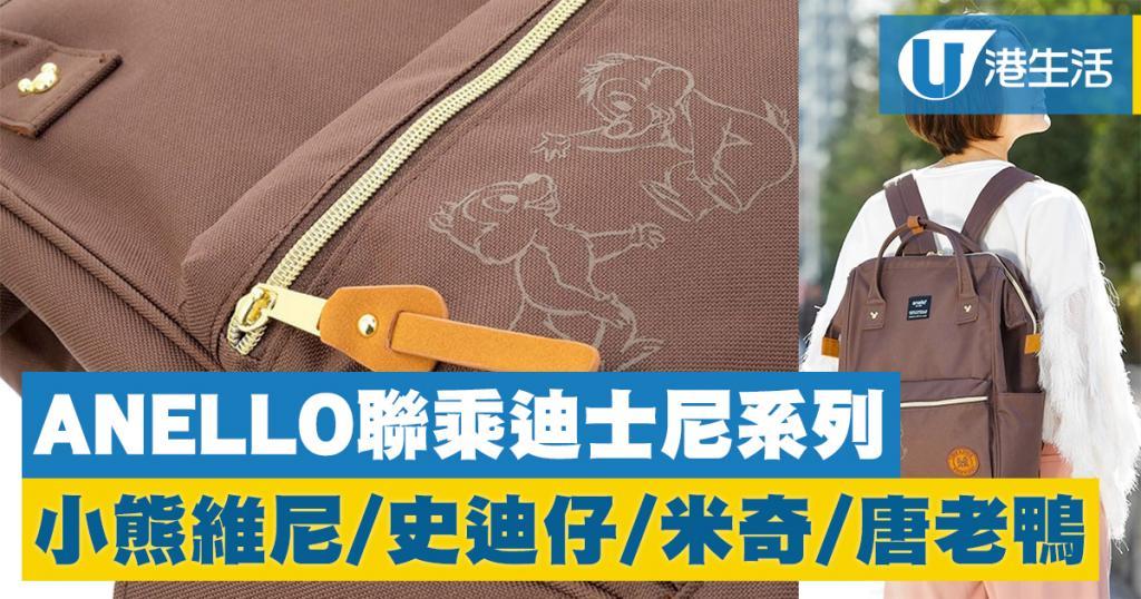 ANELLO 聯乘迪士尼系列!小熊維尼/史迪仔/米奇/唐老鴨背包