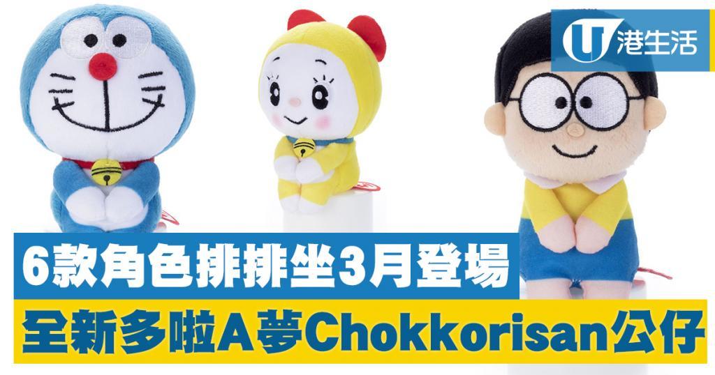 全新多啦A夢Chokkorisan公仔!6款角色排排坐3月登場