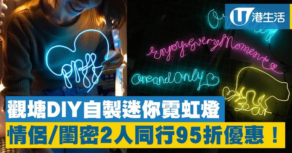 觀塘DIY自製迷你霓虹燈 情侶/閨密2人同行95折優惠!