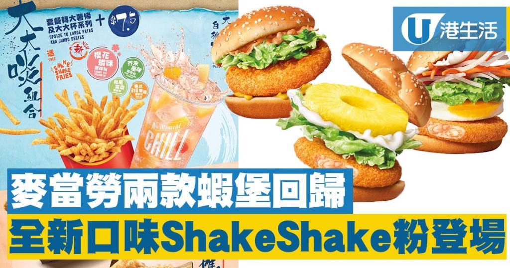 麥當勞菠蘿蝦堡回歸!全新ShakeShake粉登場
