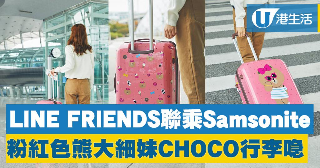 LINE FRIENDS聯乘Samsonite!粉紅色熊大細妹CHOCO行李喼率先睇