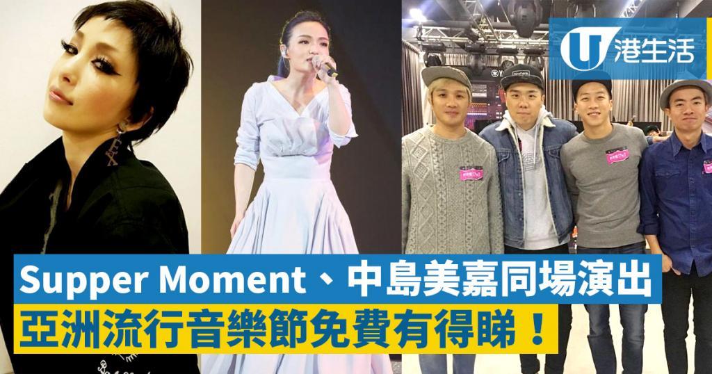 Supper Moment、中島美嘉同台演出!香港亞洲流行音樂節3月底舉行