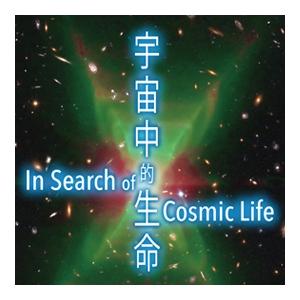天象節目《宇宙中的生命》
