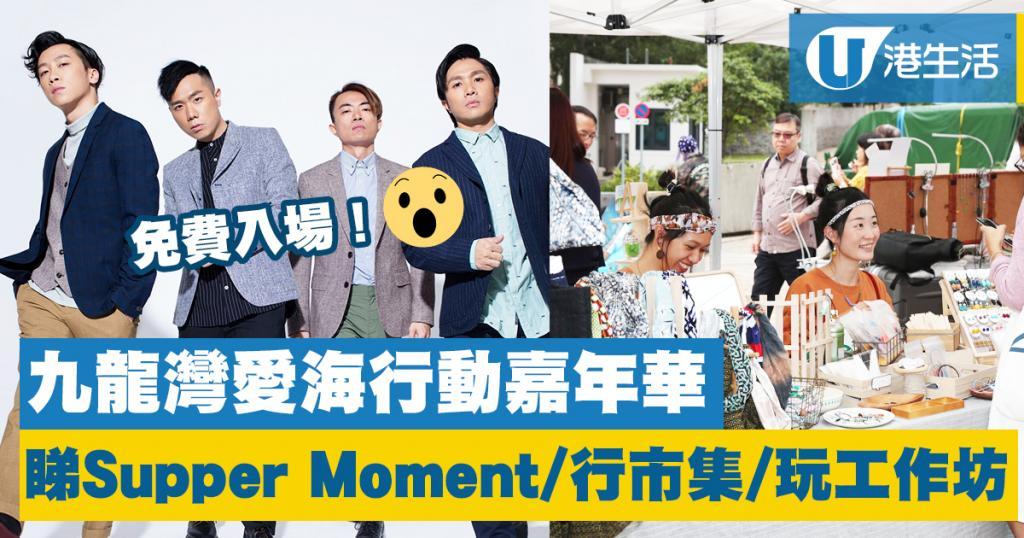 九龍灣愛海行動嘉年華 免費睇Supper Moment/行市集/玩工作坊!