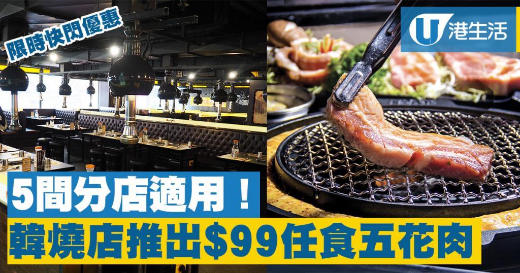 韓燒店5間分店同步推出 $99任食五花肉快閃優惠