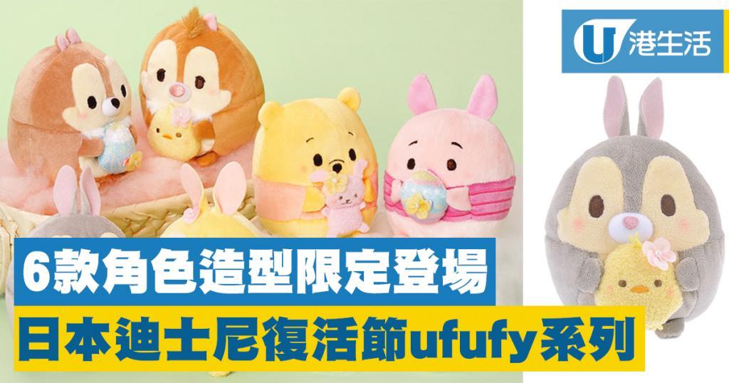 日本迪士尼復活節ufufy系列!6款角色限定登場
