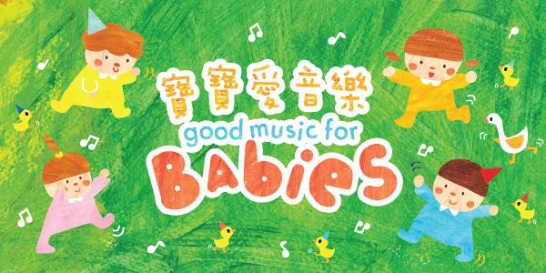 寶寶愛音樂 - 香港大會堂場地伙伴計劃