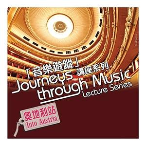 「音樂遊蹤」講座系列:奧地利站