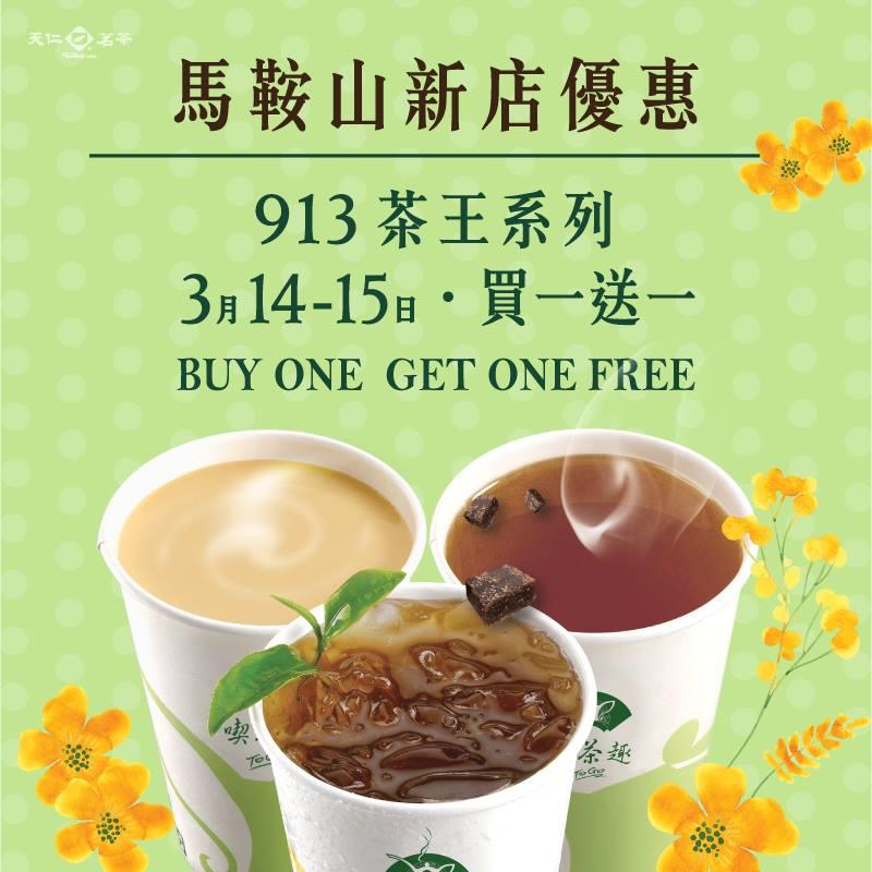 天仁茗茶快閃優惠 指定分店913茶王系列買一送一