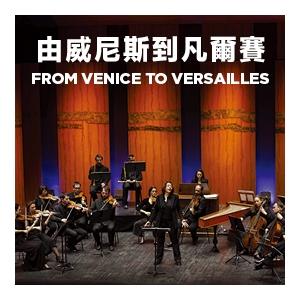 法國五月藝術節2018:《由威尼斯到凡爾賽》意大利歌劇與法國舞蹈交織—韋華第、盧利和拉莫的音樂盛宴