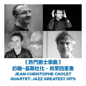 法國五月藝術節2018:爵士音樂系列 《熱門爵士樂曲》約翰-基斯杜化‧肖萊四重奏