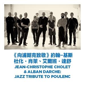 法國五月藝術節2018:爵士音樂系列 《向浦朗克致敬》 約翰-基斯杜化‧肖萊、艾爾班‧達舒