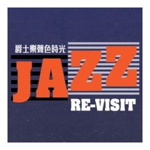 爵士‧樂系列:爵士樂聲色時光