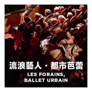 法國五月藝術節2018 - 變革舞團《流浪藝人.都市芭蕾》