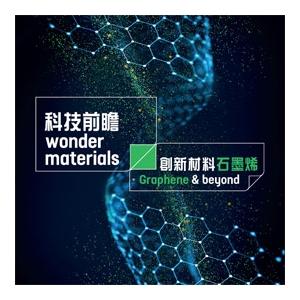 科技前瞻 - 創新材料石墨烯